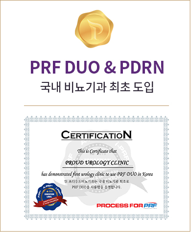 PRF DUO & PDRN